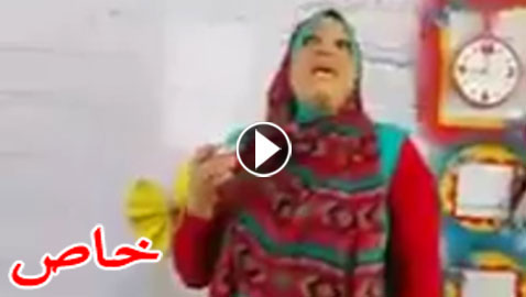 فيديو مضحك: مدرسة مصرية تعلم طلابها اللغة الإنجليزية بلهجة خاطئة وصادمة