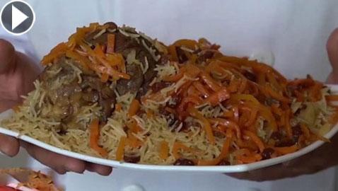 فيديو: تعرفوا على طبق البولاو الكابولي الشهير من أفغانستان