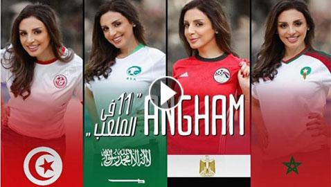 لماذا حذف (يوتيوب) اغنية انغام للمنتخبات العربية في المونديال؟