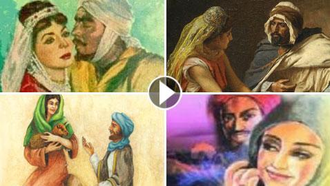 بالفيديو: أشهر 10 قصص حب قديمة في التراث العربي