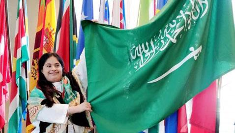 كل الاحترام: فتاة سعودية مصابة بمتلازمة (داون) تصل منصة الأمم المتحدة!