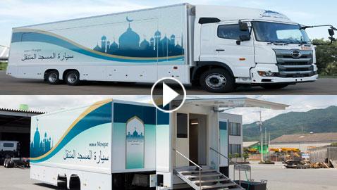 بالفيديو.. اليابان تخترع مسجدا متنقلا من أجل مسلمين بلادها!