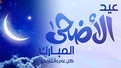 السعودية تعلن: اليوم أول ايام عيد الاضحى المبارك.. والمغرب تخالفها
