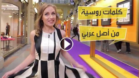 بالفيديو: كلمات روسية من أصل عربي – تعرفوا عليها