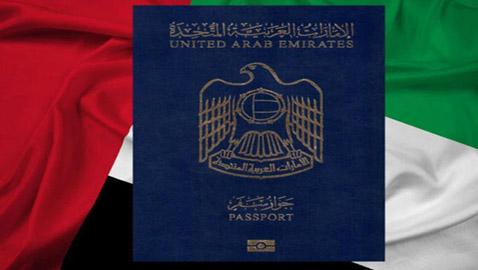انجاز جديد للامارات فاجأ الجميع: جواز سفرها الأول والأقوى في العالم
