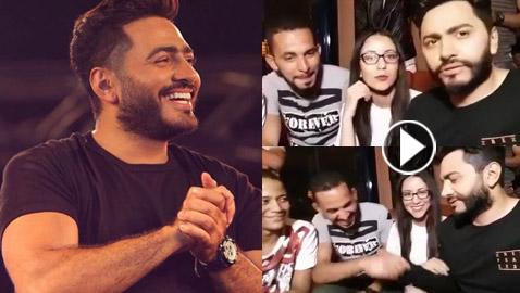 تامر حسني يوفق بين شاب وفتاة في المغرب ويحتفل بقصة حبهما