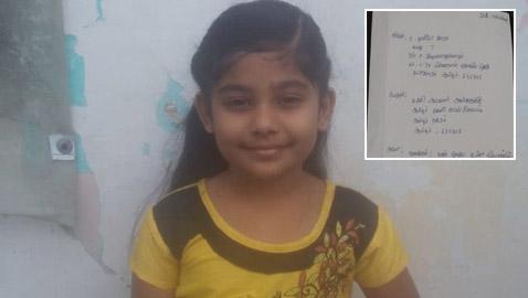 نكث الأب بوعده ببناء مرحاض، فاشتكت عليه ابنته (7 سنوات) للشرطة!