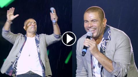 فيديو وصور: عمرو دياب يتحدّى أمطار السعودية ويتألق في أولى حفلاته