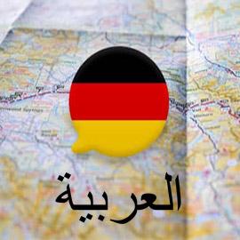 كلمات ذات أصول عربية أدخلت على اللغة الألمانية! تعرفوا إليها..