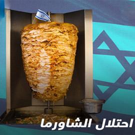 الاحتلال يزعم أن الشوارما إسرائيلية ويثير غضب العالم العربي!
