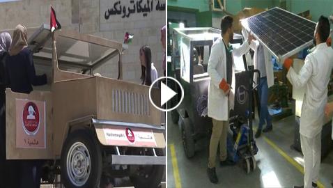 بالفيديو والصور: طلاب أردنيون يخترعون سيارة تعمل بالطاقة الشمسية