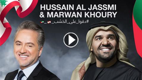 بالفيديو: أغنية جديدة تجمع الاماراتي حسين الجسمي واللبناني مروان خوري