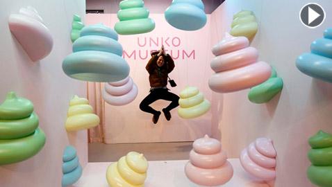 بالفيديو والصور: معرض فني في اليابان لتجميل صورة البراز