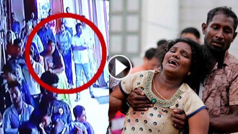 بالفيديو: الإرهابي يظهر بين الجموع ويفجر الكنيسة بسريلانكا