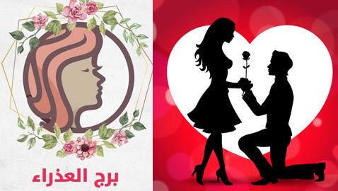 10 حقائق مثيرة عن الحب لبرج العذراء