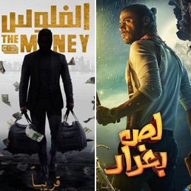 رسميا: 5 نجوم وفنانة وحيدة يتنافسون على إيرادات أفلام العام الجديد