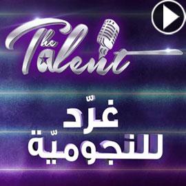 The Talent يتوّج نجمه الأول ويترشّح لجائزة أفضل برنامج واقعي رقمي