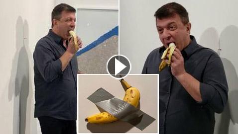 بالفيديو: رجل يأكل (موزة الحائط) التي بيعت بـ120 ألف دولار!