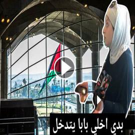 ((خلي بابا يتدخل)).. فتاة أردنية مستاءة في وجه الإجراءات المشددة  ..