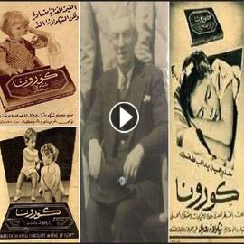 شاهدوا إعلاناً عن شيكولاتة مصرية اسمها كورونا قبل 100 عام