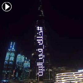 خليك في البيت.. حتى برج خليفة يقولها