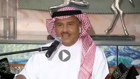 فيديو طريف.. محمد عبده ضاحكا: اكتشفت أن عدد أولادي 10 وليس 9