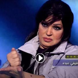 فيديو فيفي عبده تتدلع: أنا راحت علي؟ طبعا لا ومستعدة للجواز 10 مرات