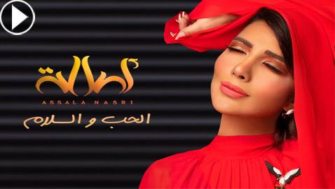 صور زعماء عرب في فيديو أغنية أصالة نصري الحب والسلام تثير الجدل