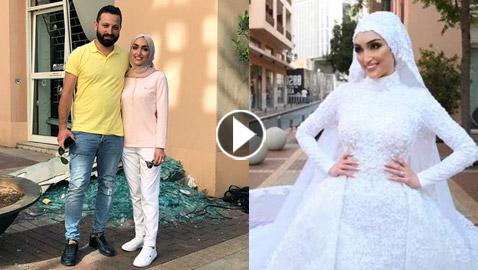 بعد الفيديو الشهير.. عروس بيروت تكشف