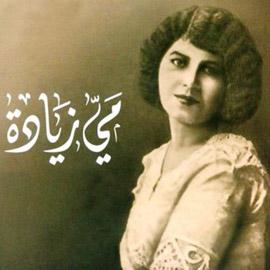 الاديبة الفلسطينية ابنة الناصرة ميّ زيادة.. عبقرية انتهت بمأساة مروعة..  ..