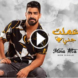 نجم ستار اكاديمي مينا عطا يطرح فيديو كليب أغنية (عملت جني).