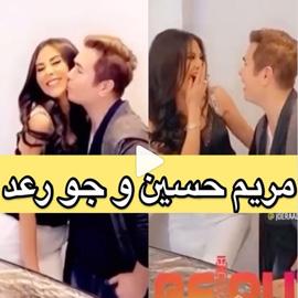 فيديو المغربية مريم حسين واللبناني جو رعد يتبادلان الأحضان والقبلات!