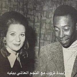حين عشق بيليه الممثلة المصرية زبيدة ثروت وطلب منها الزواج
