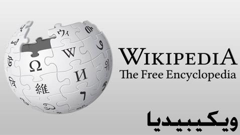 20 عاما على تأسيسها.. إلى أي حد تتمتع ويكيبيديا بالمصداقية والحياد؟