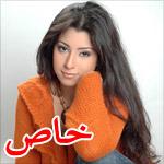 بالصوت والصورة النجمة ايتن عامر ترسل قبلة إلى فرفش <img src=http://www.farfesh.com/images/vid.gif  ..
