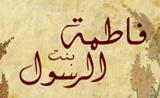 فيديو كليب انغام - اغنية فاطمة بنت الرسول