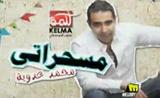 فيديو كليب محمد عدوية - اغنية مسحراتي