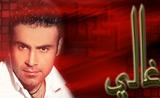 فيديو كليب عاصي الحلاني - اغنية غالي