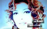 فيديو كليب اصالة نصري - اغنية مشتاقة