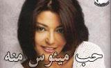 فيديو كليب سميرة سعيد - اغنية حب ميؤس منو