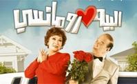 فيلم البيه رومانسي