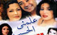 فيلم علمني الحب