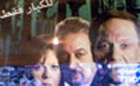 فيلم عمارة يعقوبيان
