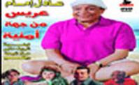 فيلم عريس من جهة امنية