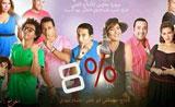 فيلم ثماني بالميه - 8%