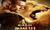 فيلم قلب الأسد