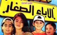 فيلم الاباء الصغار