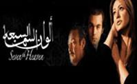 فيلم الوان السما السابعة