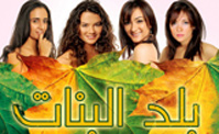 فيلم بلد البنات