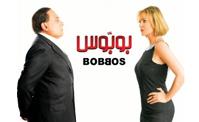 فيلم بوبوس